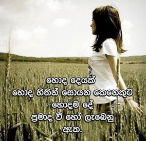 inspirations sinhala quotes sinhala broken love nisadas sad