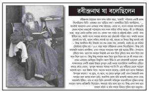Bengali Quotes Rabindranath Tagore Pic #18