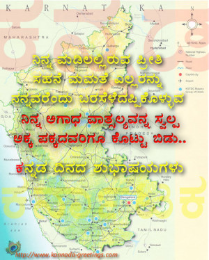 ... Kannada Greetings,Orkut Scraps,Wishes,Messages,Quotes,Wallpapers,Gifs