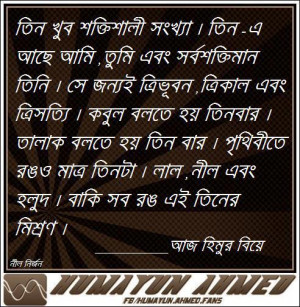 Quotes By Humayun Ahmed