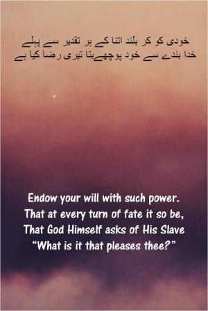Allama Iqbal Islamic Quotes In Urdu