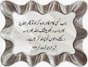 Trust Quotes In Urdu Trust Quotes Bharosa