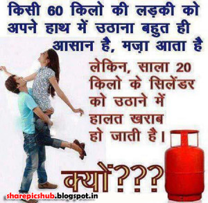Ladki Se Mazaa Funny Hindi Quotes With Photo
