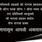 marathi quotes wallpapers