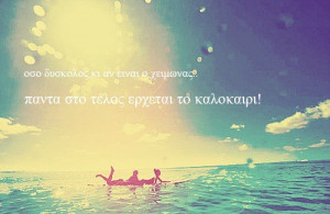 Greece Greek Quotes Summer...