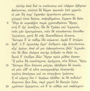 Iliad16.JPG708