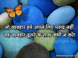 Behavior-Quotes-and-Sayings-in-Hindi-Images