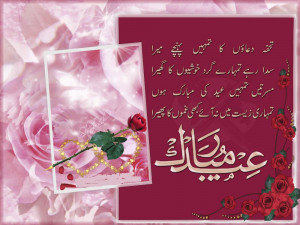 Eid Ul Fitr Quotes Sayings Messages Cards in Urdu Arabic
