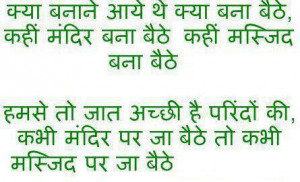 Great Thoughts SMS Jokes Hindi/English|Thoughts Funny Messages