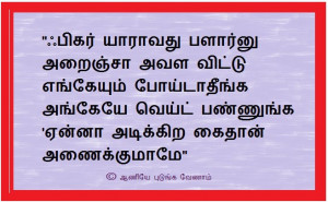 Funny Boys Quotes in Tamil