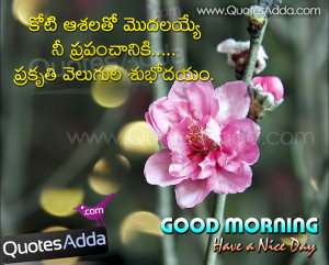 Telugu New awesome Good Morning Quotes Greetings