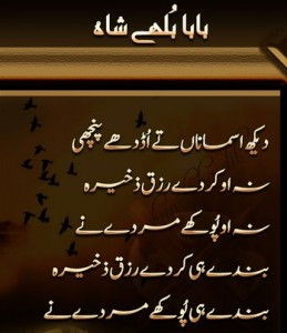 Quotes about Rizq - Bulleh Shah about hoarding of Rizq - Sayings about ...