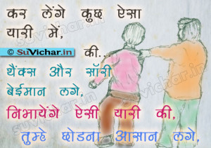 friendship quotes hindi suvichar Thanks sorry friendship