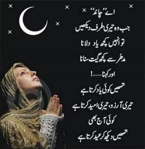 Love quotes sms in urdu