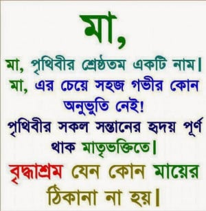 bangla quote 51 bangla quote 52 bangla quote 53 bangla
