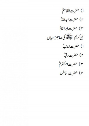 Displaying 20> Images For - Prophet Muhammad Quotes In Urdu...
