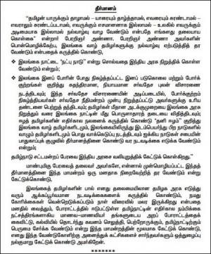 Tamil Nadu State Assembly Resolution on Sri Lanka referendum March 27 ...