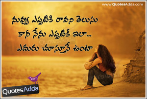 Love Failure Alone Quotes and Girls Messages, Sad Love Failure Telugu ...