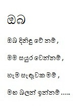 Sinhala Love SMS / Nisadas / Quotes