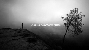 ellinika, greek quotes, notes, quotes, μελισσες ...