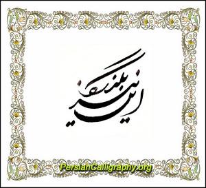 Custom-made Persian Calligraphy Sample