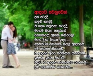 I Love You Quotes Sinhala : Sinhala Love Quotes Sinhala Front Of Sinhala Quotes Zone Gt Fun ...