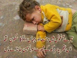Attitude sad Urdu Poetry Beautiful Photos For FB And Mobiles