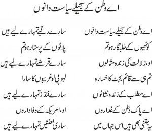 Funny Urdu Poems