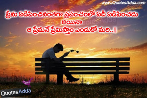 Sad Love Photos, facebook telugu Love Photo, Love Quotos with Images ...