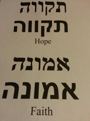 Hope In Hebrew Hebrew hope and faith tattoos