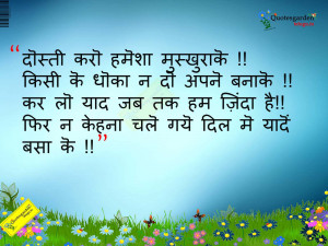 Best Hindi shayari - Best Hindi Quotes - Best inspirational quotes in ...