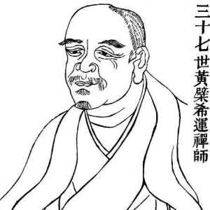 Huangbo Xiyun (Huang Po)