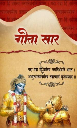 Bhagwad Gita Sa.. screenshot thumbnail 0