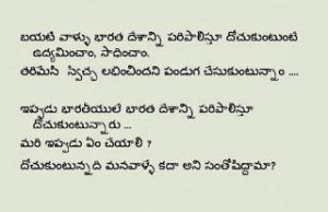 Labels: Facebook Wall Photos , Telugu , Telugu Facebook Wall Photos