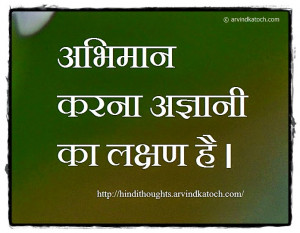 Pride, sign, ignorance, Hindi, Thought, Quote