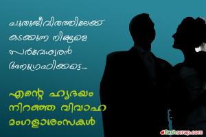 Wedding Malayalam Orkut Scraps and Wedding Malayalam Facebook Wall ...