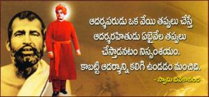 swami-vivekananda-quotes_inspiration-quotes-telugu-9.jpg