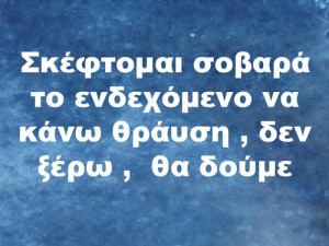 funny, greece, greek, greek quotes, θα δουμε μωρε..
