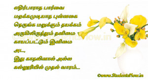 Beautiful Tamil Love Quote - 3 | Love Quotes in Telugu