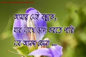 Bangla Friend Graphics For Orkut Myspace Facebook Hi5, Tumblr & Blogs