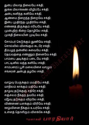 Bharathiyar padal varigal (Best Lines)