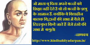 Quotes On Childhood Days In Hindi ~ Chanakya Wisdom Quote About Child ...