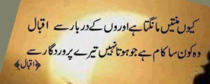allama iqbal poetry Facebook time line