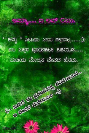 Kannada Love Feeling Wallpapers kannada love quotes. quotesgram