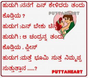 Kannada Love Failure Quotes Images