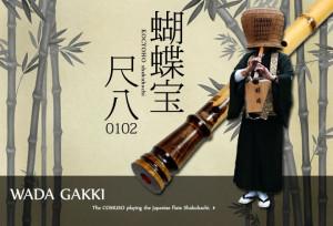 Flauta de bamb del distribuidor autorizado portable del instrumento