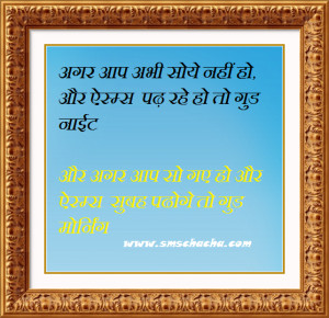 friendship-quotes-funny-in-hindi-37.png