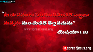 Bible verses in telugu
