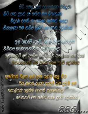 Related posts with Sinhala Poem About Father