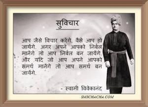 Swami Vivekananda Quotes In Hindi Language
